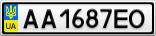 Номерной знак - AA1687EO