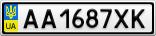 Номерной знак - AA1687XK