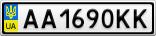 Номерной знак - AA1690KK