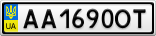 Номерной знак - AA1690OT