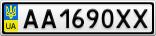 Номерной знак - AA1690XX