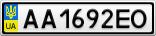 Номерной знак - AA1692EO