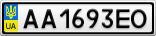 Номерной знак - AA1693EO