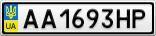 Номерной знак - AA1693HP