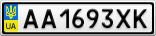 Номерной знак - AA1693XK