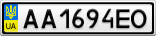 Номерной знак - AA1694EO