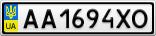 Номерной знак - AA1694XO