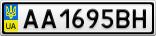 Номерной знак - AA1695BH