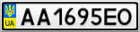 Номерной знак - AA1695EO