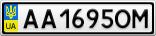 Номерной знак - AA1695OM