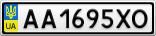 Номерной знак - AA1695XO