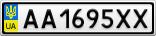 Номерной знак - AA1695XX