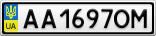 Номерной знак - AA1697OM