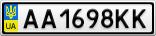 Номерной знак - AA1698KK