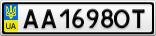 Номерной знак - AA1698OT