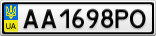 Номерной знак - AA1698PO