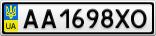 Номерной знак - AA1698XO