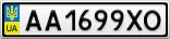 Номерной знак - AA1699XO