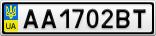 Номерной знак - AA1702BT