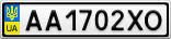 Номерной знак - AA1702XO