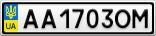Номерной знак - AA1703OM