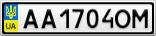 Номерной знак - AA1704OM