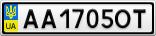 Номерной знак - AA1705OT