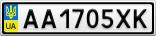 Номерной знак - AA1705XK