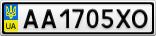 Номерной знак - AA1705XO