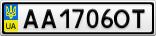 Номерной знак - AA1706OT