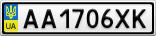 Номерной знак - AA1706XK