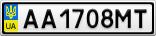 Номерной знак - AA1708MT