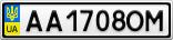 Номерной знак - AA1708OM