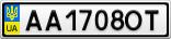 Номерной знак - AA1708OT