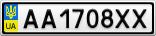 Номерной знак - AA1708XX