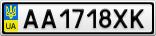 Номерной знак - AA1718XK