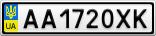 Номерной знак - AA1720XK