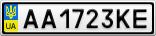 Номерной знак - AA1723KE