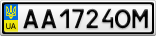 Номерной знак - AA1724OM