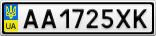Номерной знак - AA1725XK