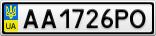 Номерной знак - AA1726PO