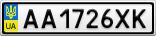 Номерной знак - AA1726XK