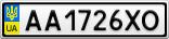 Номерной знак - AA1726XO