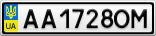 Номерной знак - AA1728OM