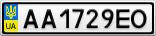 Номерной знак - AA1729EO