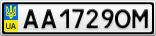 Номерной знак - AA1729OM