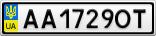 Номерной знак - AA1729OT