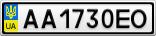 Номерной знак - AA1730EO