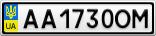 Номерной знак - AA1730OM