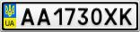 Номерной знак - AA1730XK